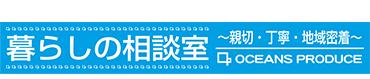 大阪市北区の不動産売却・相続|暮らしの相談室